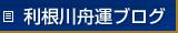 利根川舟運ブログ