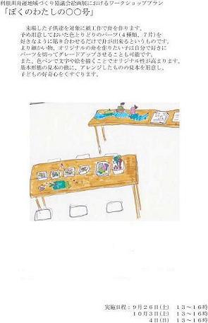 kamikousaku2009.jpg