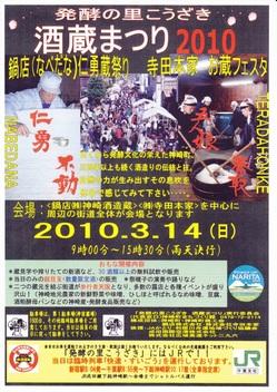 sakagura2010.jpg